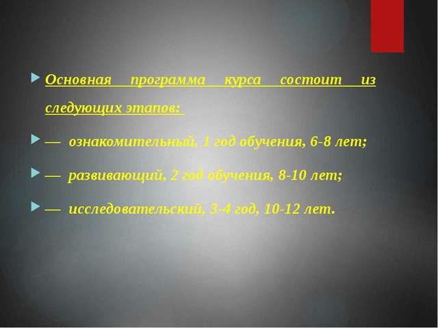Основная программа курса состоит из следующих этапов: — ознакомительный, 1...