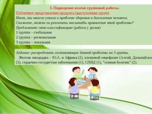 3. Подведение итогов групповой работы. Публичное представление продукта (выст