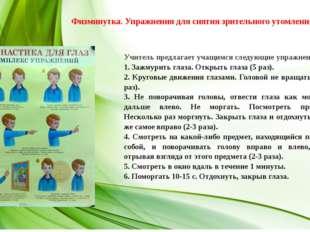 Учитель предлагает учащимся следующие упражнения: 1. Зажмурить глаза. Открыть