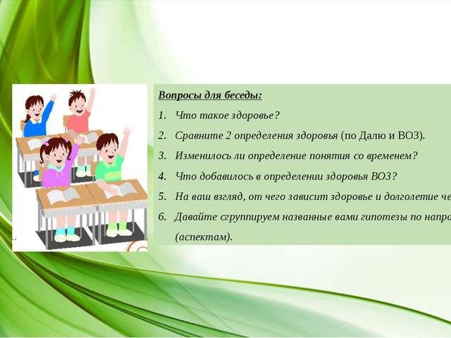 Вопросы для беседы: Что такое здоровье? Сравните 2 определения здоровья(по Д...