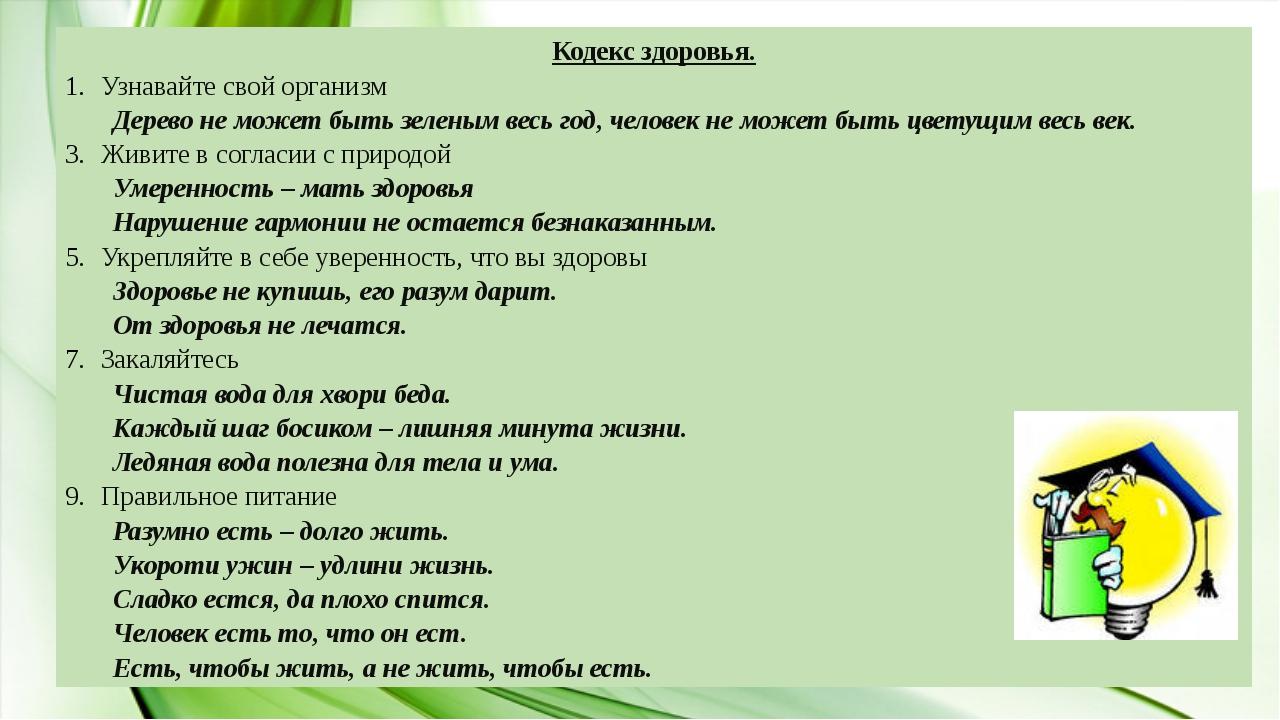 Кодекс здоровья. Узнавайте свой организм Дерево не может быть зеленым весь го...