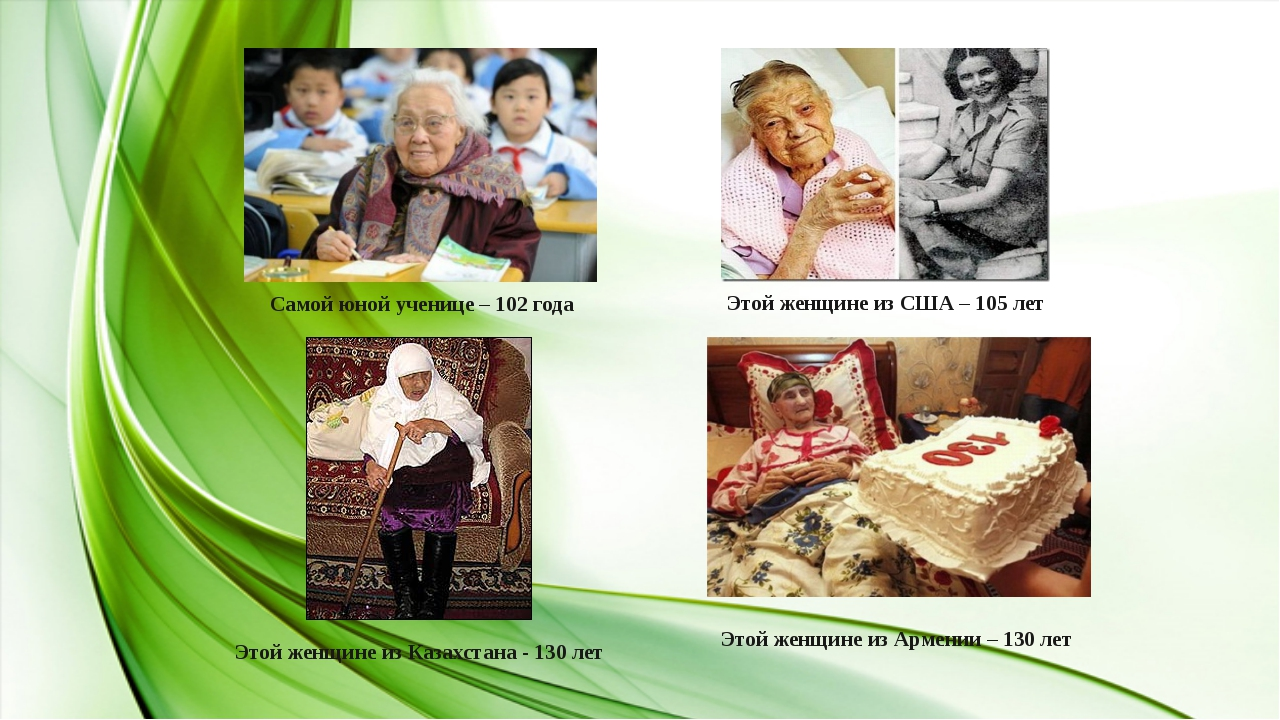 Самой юной ученице – 102 года Этой женщине из США – 105 лет Этой женщине из...
