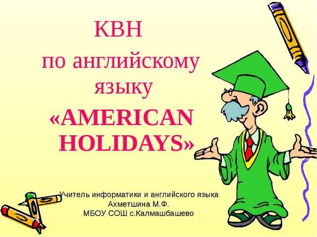 КВН по английскому языку «AMERICAN HOLIDAYS» Учитель информатики и английског...