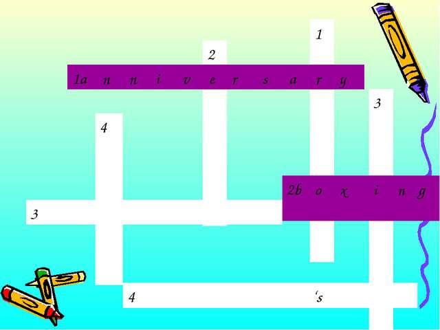 2 e 1 4 3 1anniversary 2boxing 3 4's