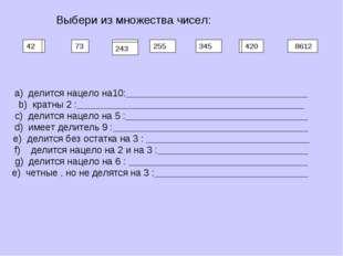 73 243 255 8612 420 345 Выбери из множества чисел:  делится нацело на10:____