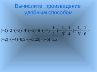 Вычислите произведение удобным способом 7 9