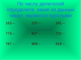 По числу делителей определите какие из данных чисел являются простыми 163 – 2