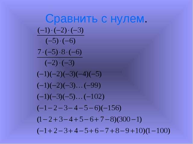 Сравнить с нулем. < 0 >0 < 0 < 0 < 0 < 0 < 0 >0