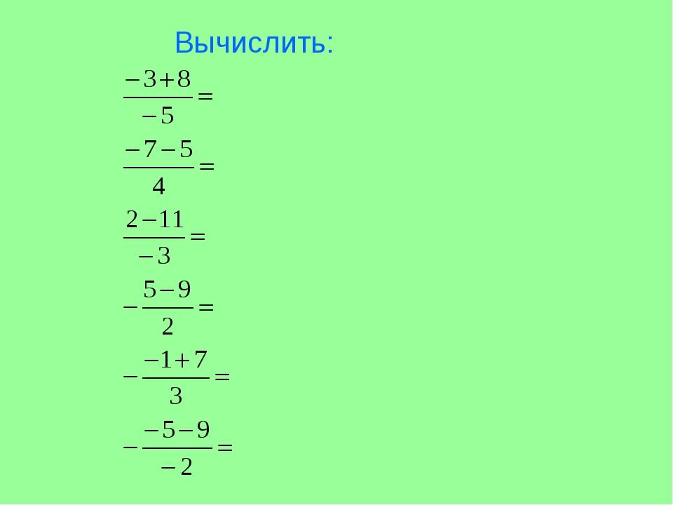 Вычислить: -1 -3 2 -2 -7 3