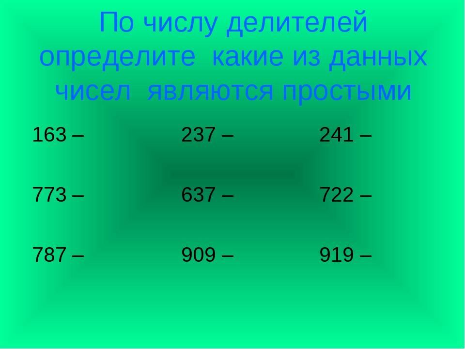 По числу делителей определите какие из данных чисел являются простыми 163 – 2...