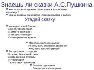 Знаешь ли сказки А.С.Пушкина. какими словами царевна обращалась к волшебному