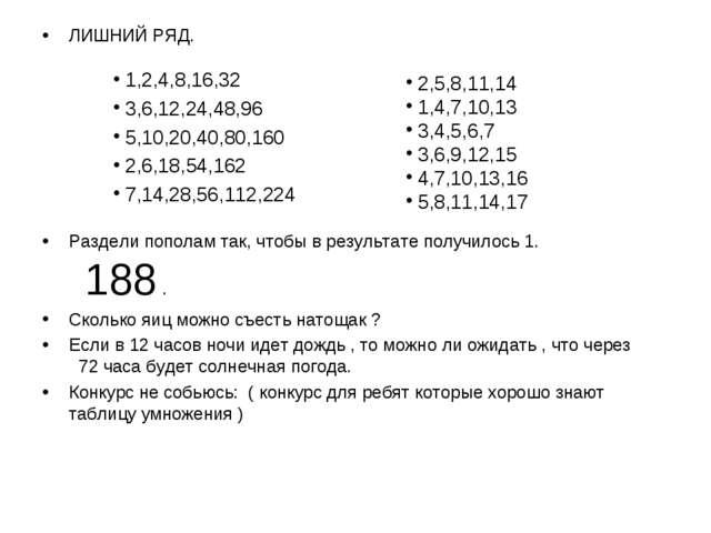 ЛИШНИЙ РЯД. Раздели пополам так, чтобы в результате получилось 1. 188 . Сколь...
