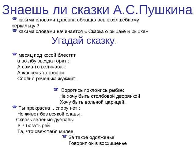 Знаешь ли сказки А.С.Пушкина. какими словами царевна обращалась к волшебному...