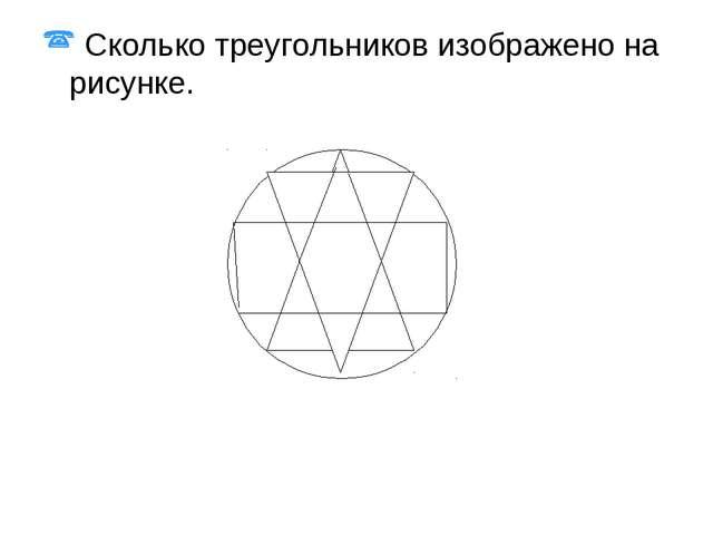 Сколько треугольников изображено на рисунке.