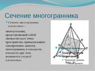 Сечение многогранника Сечение многогранника плоскостью – многоугольник, предс