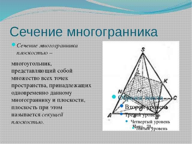 Сечение многогранника Сечение многогранника плоскостью – многоугольник, предс...