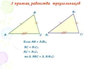 3 признак равенства треугольников А В С А1 В1 С1 Если АВ = А1В1, ВС = В1С1, А
