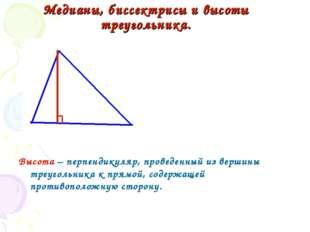 Медианы, биссектрисы и высоты треугольника. Высота – перпендикуляр, проведенн