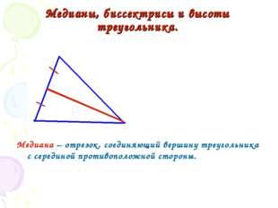 Медианы, биссектрисы и высоты треугольника. Медиана – отрезок, соединяющий ве
