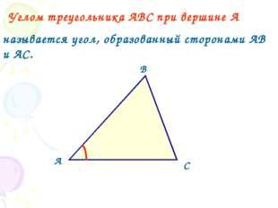 А В С Углом треугольника АВС при вершине А называется угол, образованный стор