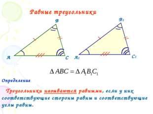 Равные треугольники А В С А1 В1 С1 А В С Треугольники называются равными, есл