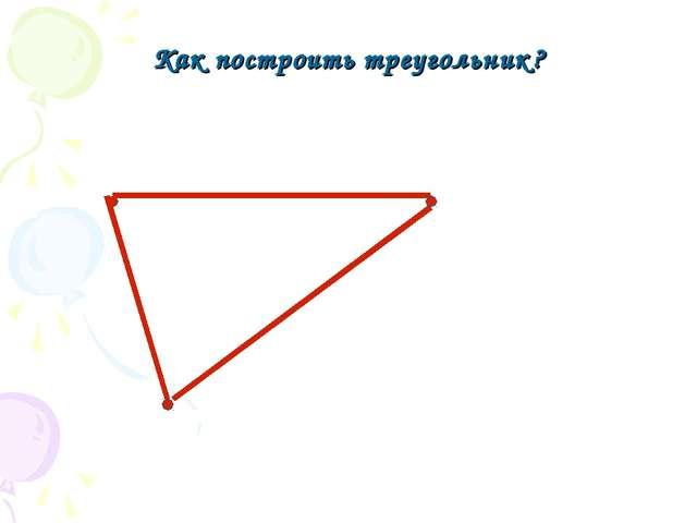 Как построить треугольник?