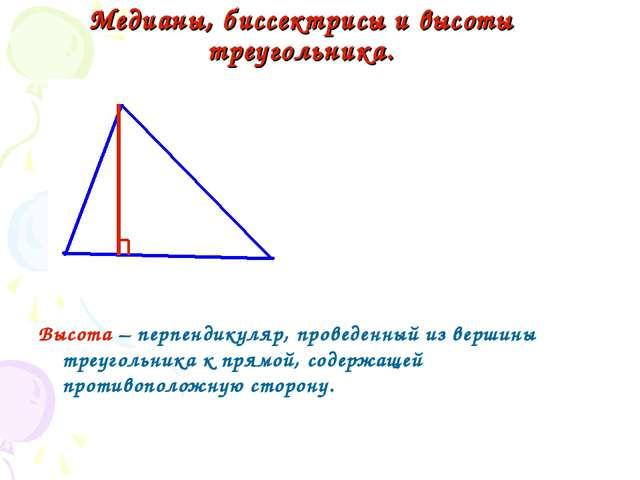Медианы, биссектрисы и высоты треугольника. Высота – перпендикуляр, проведенн...