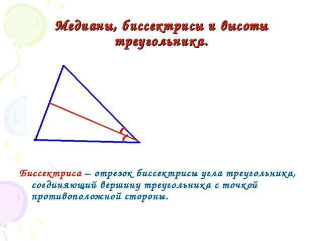 Медианы, биссектрисы и высоты треугольника. Биссектриса – отрезок биссектрисы...
