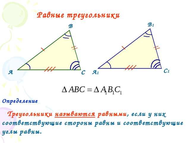 Равные треугольники А В С А1 В1 С1 А В С Треугольники называются равными, есл...