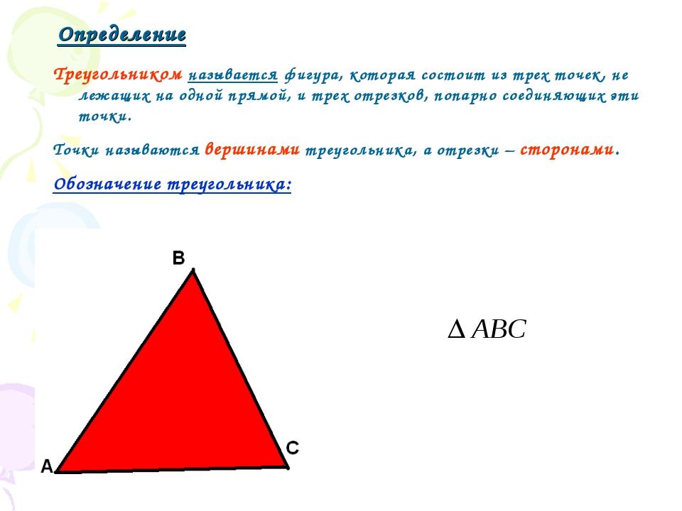 Определение Треугольником называется фигура, которая состоит из трех точек, н...