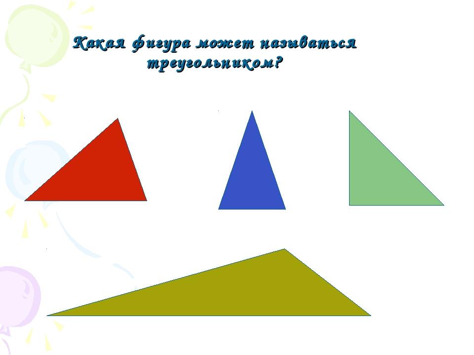 Какая фигура может называться треугольником?