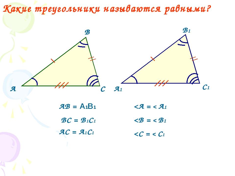 Какие треугольники называются равными? А В С А1 В1 С1 АВ = А1В1 ВС = В1С1 АС...
