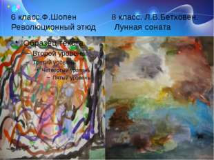 6 класс.Ф.Шопен 8 класс. Л.В.Бетховен. Революционный этюд Лунная соната