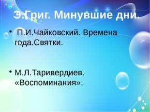 П.И.Чайковский. Времена года.Святки. М.Л.Таривердиев. «Воспоминания». Э.Григ