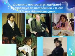 Сравните портреты и подберите подходящие по настроению к пьесе Э.Грига «Мину
