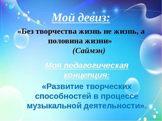 «Без творчества жизнь не жизнь, а половина жизни» (Саймэн) Моя педагогичес...