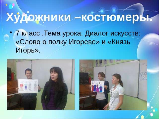 7 класс .Тема урока: Диалог искусств: «Слово о полку Игореве» и «Князь Игорь...