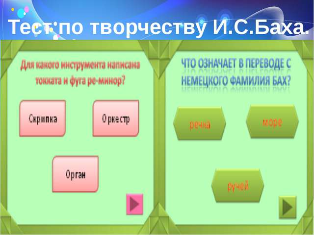 Тест по творчеству И.С.Баха.