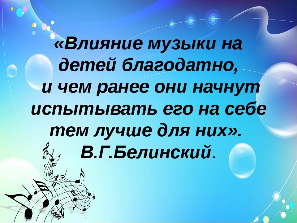 «Влияние музыки на детей благодатно, и чем ранее они начнут испытывать его н...