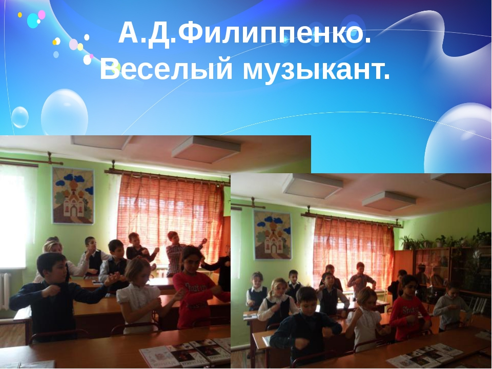 А.Д.Филиппенко. Веселый музыкант.
