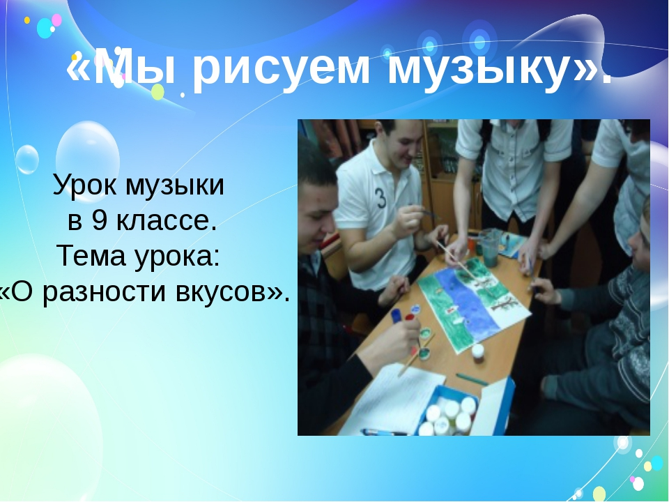 «Мы рисуем музыку». Урок музыки в 9 классе. Тема урока: «О разности вкусов».