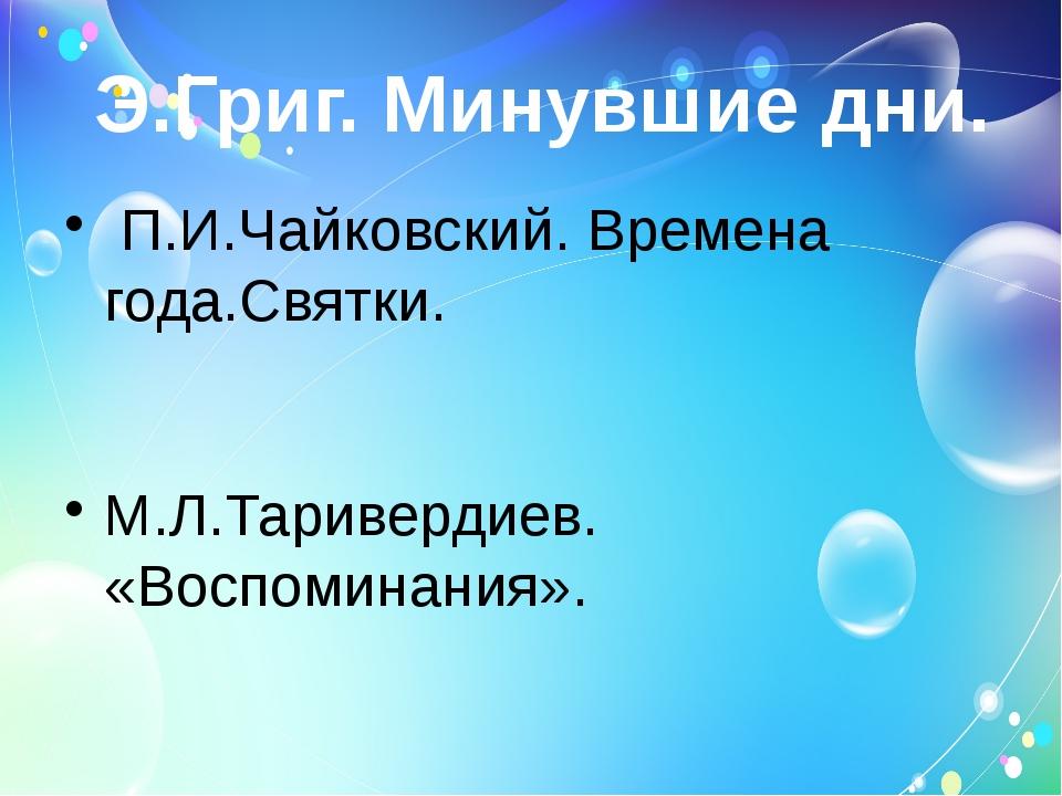 П.И.Чайковский. Времена года.Святки. М.Л.Таривердиев. «Воспоминания». Э.Григ...