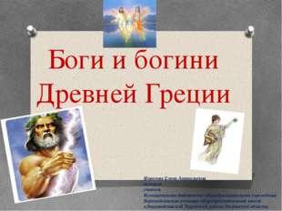 Боги и богини Древней Греции Морозова Елена Анатольевна история учитель Муниц