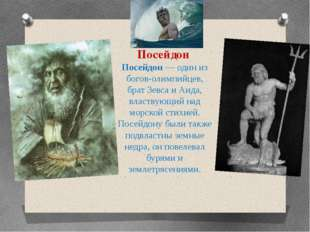 Посейдон Посейдон — один из богов-олимпийцев, брат Зевса и Аида, властвующий