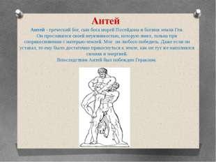 Антей Антей - греческий бог, сын бога морей Посейдона и богини земли Геи. Он