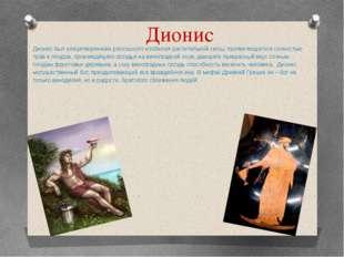 Дионис Дионис был олицетворением роскошного изобилия растительной силы, прояв