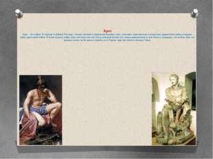 Арес Арес - бог войны. В отличие от Афины Паллады - богини честной и справед