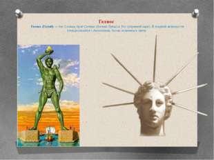 Гелиос Гелиос (Гелий) — бог Солнца, брат Селены (богини Луны) и Эос (утренне