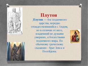 Плутон Плутон — бог подземного царства, нередко отождествлявшийся с Аидом, но