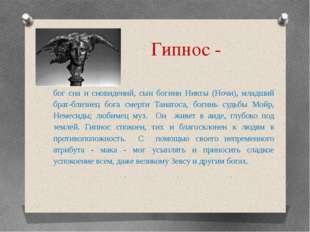 Гипнос - бог сна и сновидений, сын богини Никты (Ночи), младший брат-близнец